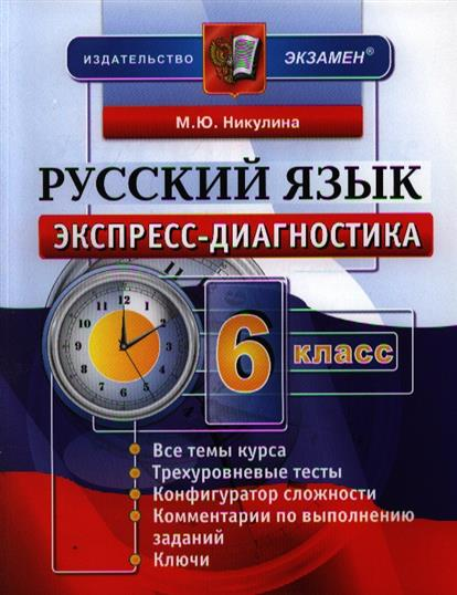 Русский язык. 6 класс. Экспресс-диагностика. Издание второе, переработанное и дополненное