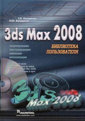 3ds Max 2008 Б-ка пользователя