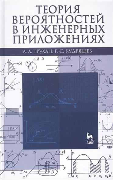 Теория вероятностей в инженерных приложениях: учебное пособие. Издание четвертое, переработанное и дополненное