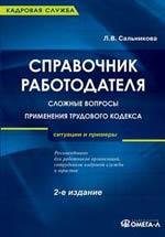 Справочник работодателя Сложные вопросы применения ТК РФ