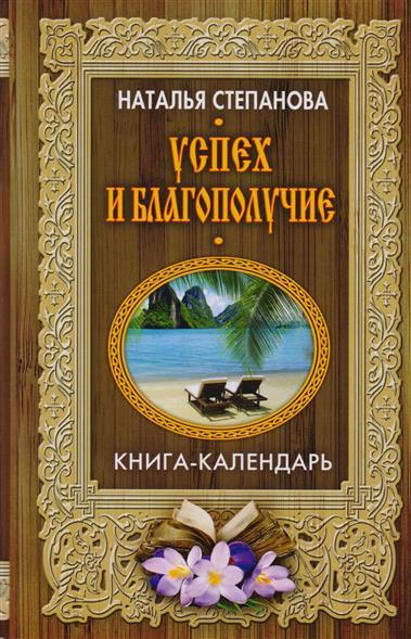 Степанова Н. Успех и благополучие успех