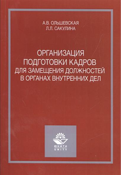 Ольшевская А.. Сакулина Л.: Организация подготовки кадров для замещения должностей в органах внутренних дел