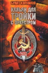Корнилов Б. Кальян для Тройки с оркестром кальян таллинн