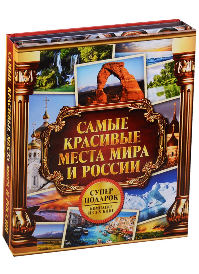 Самые красивые места мира и России: Чудеса природы. Музеи России. Храмы Москвы. Комплект из 3 книг