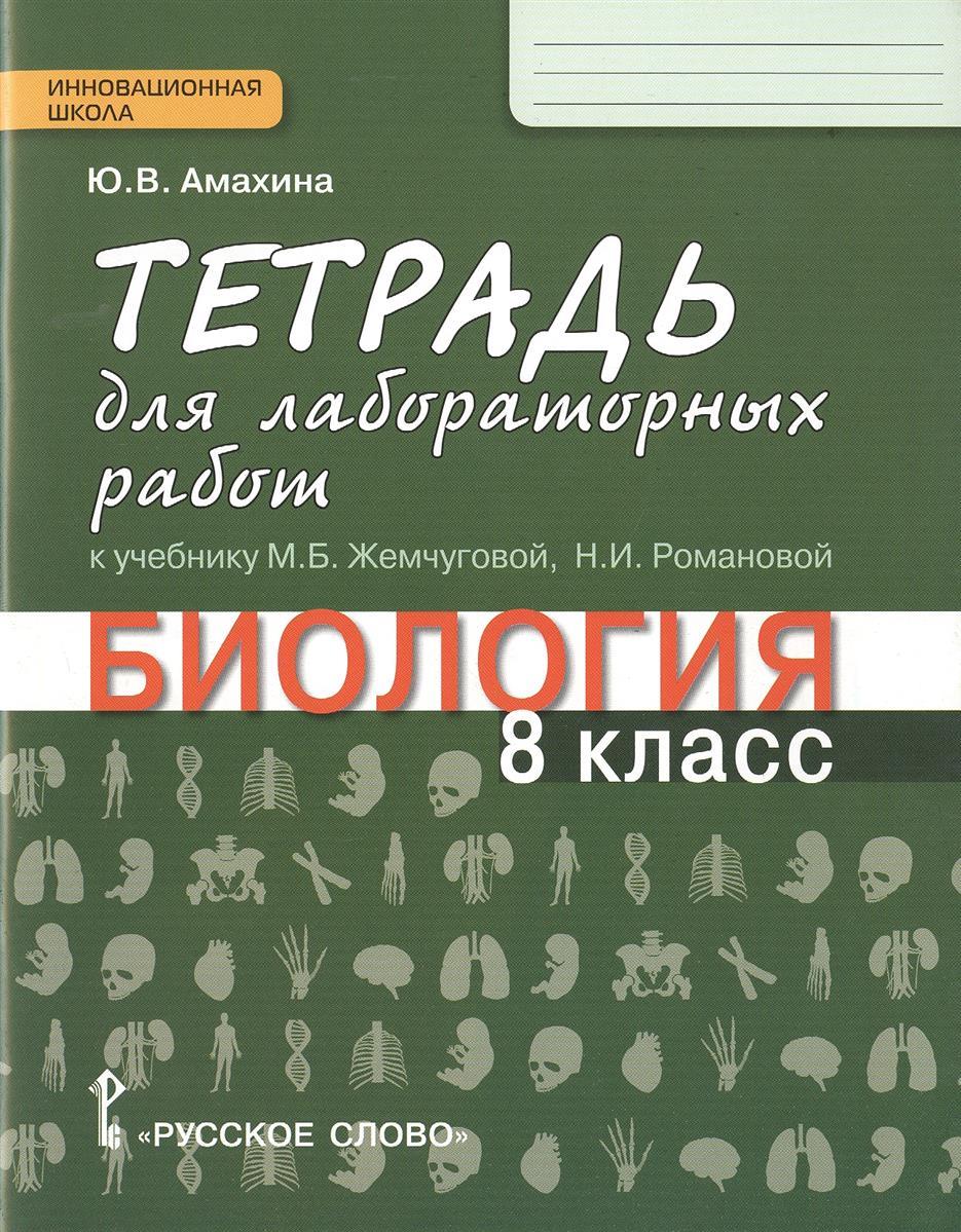 Тетрадь для лабораторных работ к учебнику М.Б. Жемчуговой, Н.И. Романовой