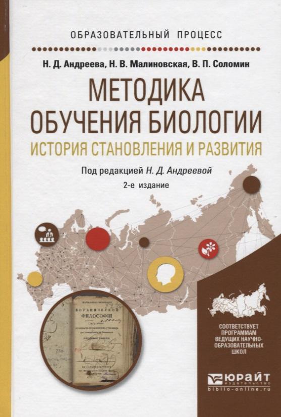 Андреева Н., Малиновская Н., Соломин В. Методика обучения биологии. История становления и развития