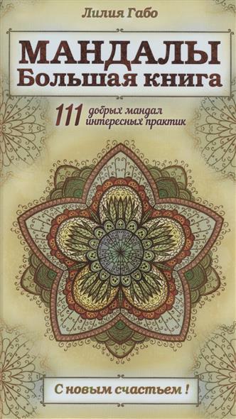 Габо Л. Мандалы. Большая книга габо л мандалы большая книга
