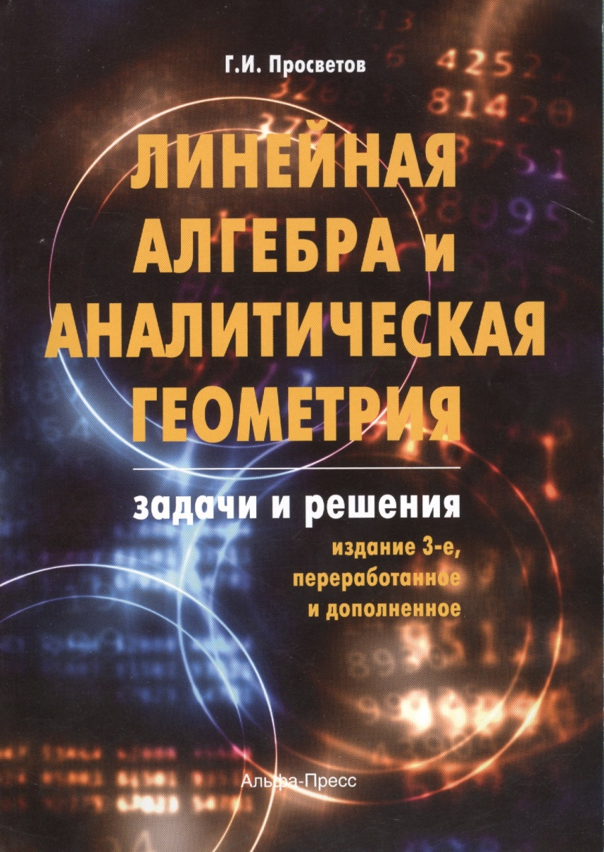 Линейная алгебра и аналитическая геометрия. Задачи и решения. Учебно-практическое пособие. Издание 3-е, переработанное и дополненное
