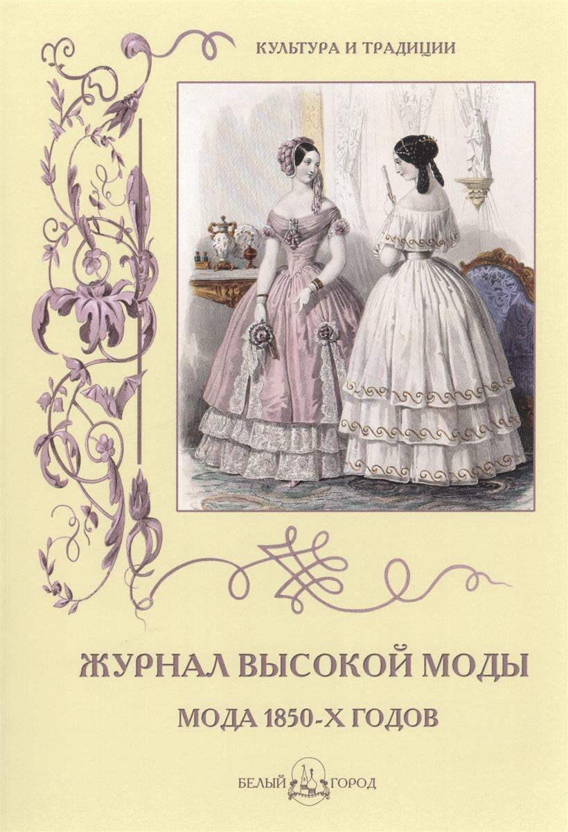 Пантилеева А. (ред.-сост.) Журнал высокой моды. Мода 1850-х годов статуэтка мода 20 х годов карт уп 1006733