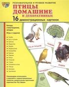 Птицы домашние и декоративные. 16 демонстрационных картинок