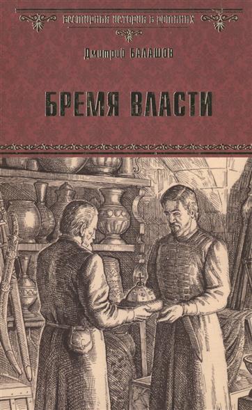 Балашов Д. Бремя власти