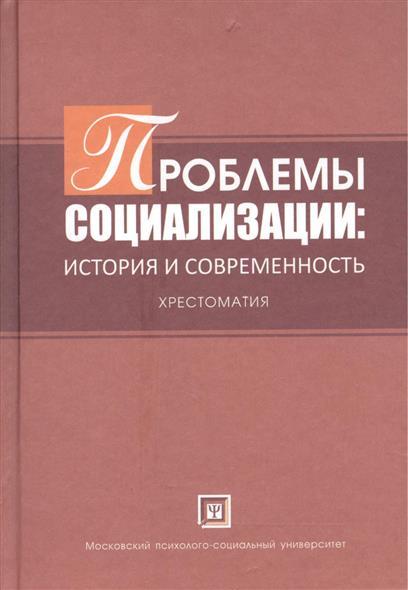 Проблемы специализации: история и современность. Хрестоматия