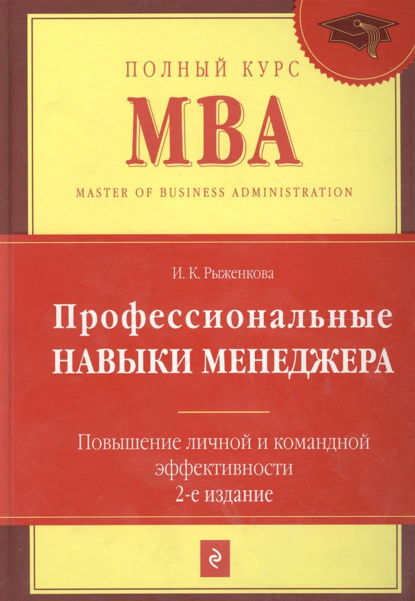 Рыженкова И. Профессиональные навыки менеджера