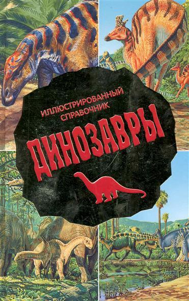 Львова И. (пер.) Динозавры Илл. справочник