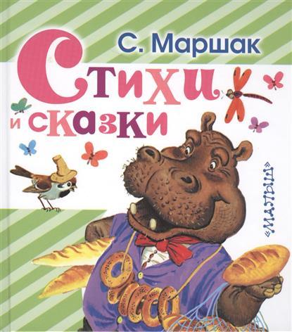 Маршак С. Стихи и сказки ISBN: 9785170888535 с маршак вакса клякса стихи и сказки