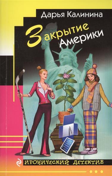 Калинина Д. Закрытие Америки
