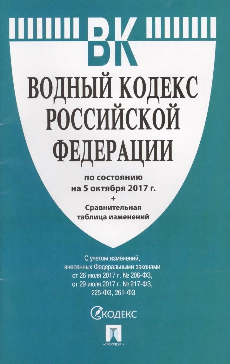 Водный кодекс Российской Федерации. По состоянию на 5 октября 2017 г. + Сравнительная таблица изменений