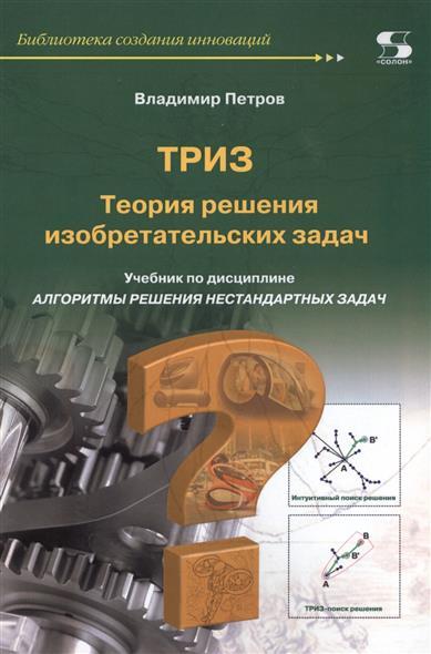 Петров В.: Триз: Теория решения изобретательских задач. Учебник по дисциплине
