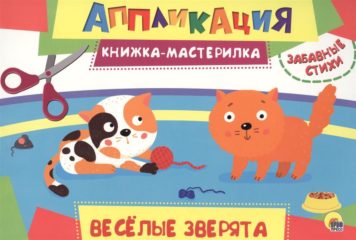 Веселые зверята машинки balbi веселые зверята