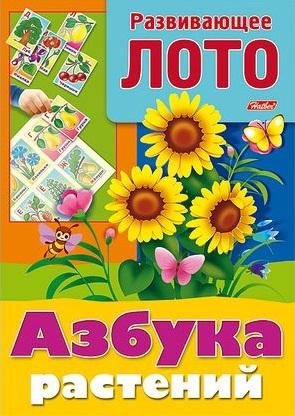 Баранова И. (худ.) Азбука растений. Развивающее лото. Игра-конструктор