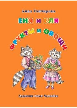Гончарова А. Еня и Еля. Фрукты и овощи игнатова а овощи и фрукты
