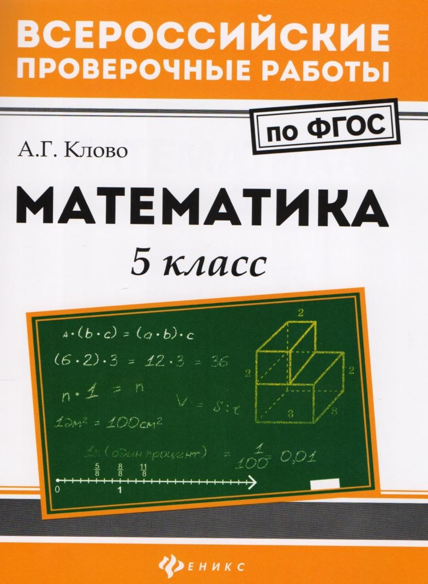 Клово А. Математика. 5 класс. Тренировочные задания к ВПР ISBN: 9785222299265