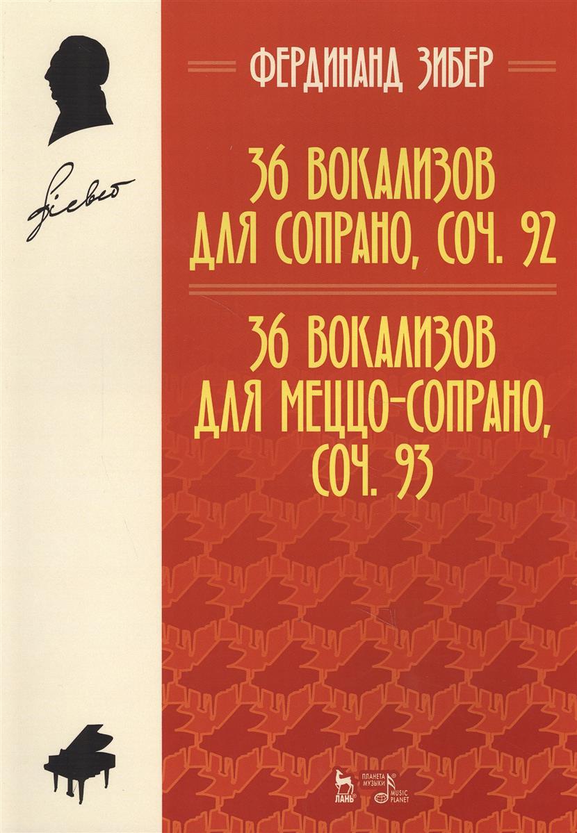 Зибер Ф. 36 вокализов для сопрано, соч. 92. 36 вокализов для меццо-сопрано, соч. 93. Учебное пособие