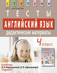 Английский язык Тесты 4 кл  Дидактич. мат.