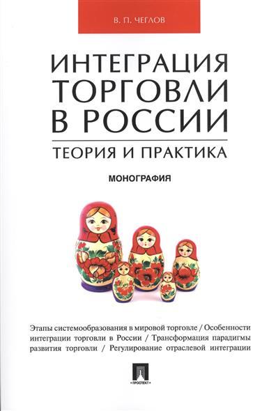Интеграция торговли в России. Теория и практика. Монография