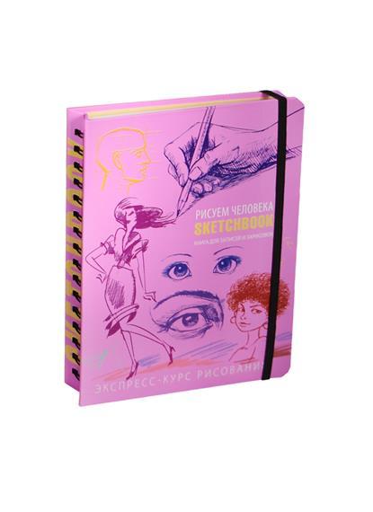SketchBook Рисуем человека (фиолетовый) (Эксмо)