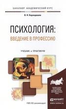 Психология: Введение в профессию. Учебник и практикум