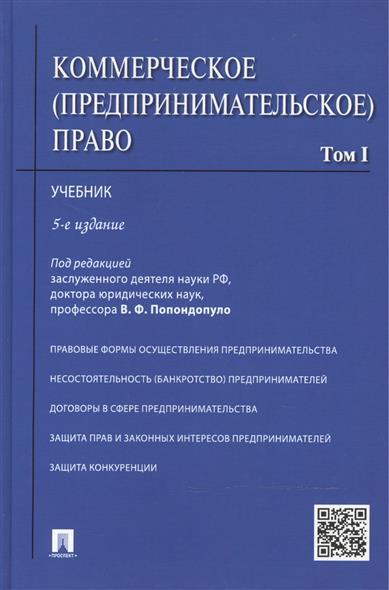 Коммерческое (предпринимательское) право: Учебник. Том I