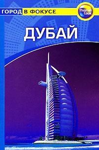 Росс З. Путеводитель Дубай