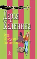 Калинина Д. Куда исчезают поклонники дарья калинина куда исчезают поклонники