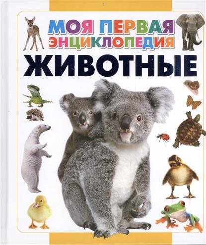 Резько И. Животные