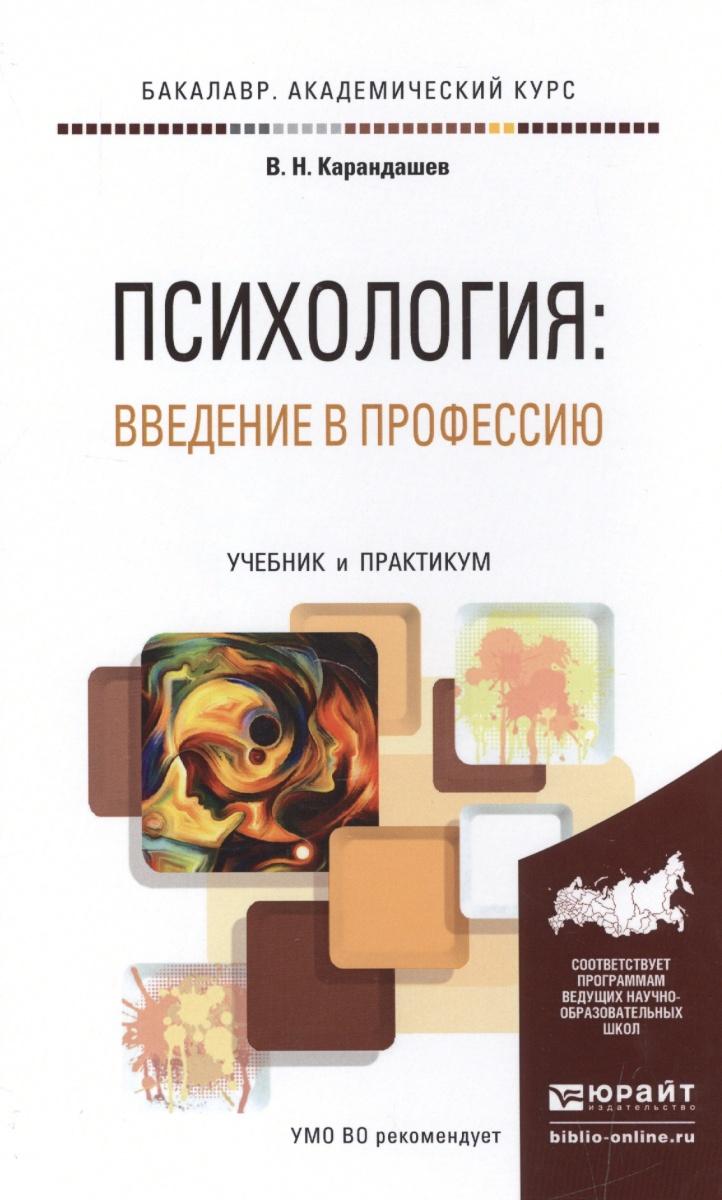 Карандашев В. Психология: Введение в профессию. Учебник и практикум введение в профессию