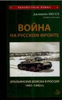 Война на русском фронте Итальянские войска в России 1941-1943гг.