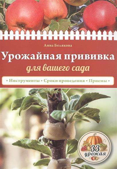 Урожайная прививка для вашего сада. Инструменты. Сроки проведения. Приемы