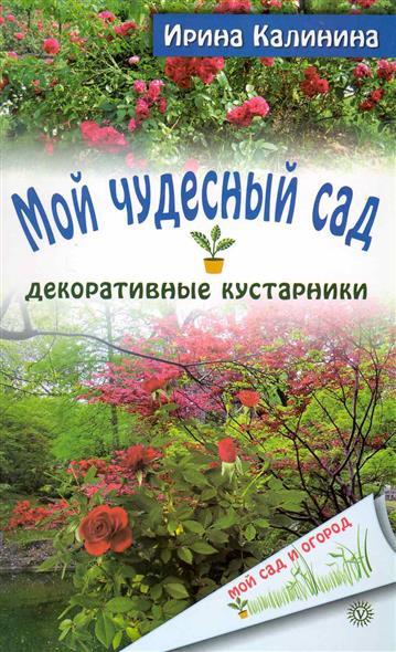 Калинина И. Мой чудесный сад Декоративные кустарники декоративные многолетние кустарники в украине