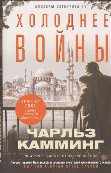 Холодные войны. Роман