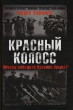 Красный колосс Почему победила Красная Армия