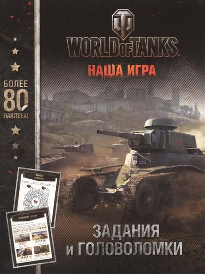 Ульянова М. (ред.) World Of Tanks. Задания и головоломки. Более 80 наклеек! ульянова м ред world of tanks раскраска техника ссср и кнр наклейки внутри