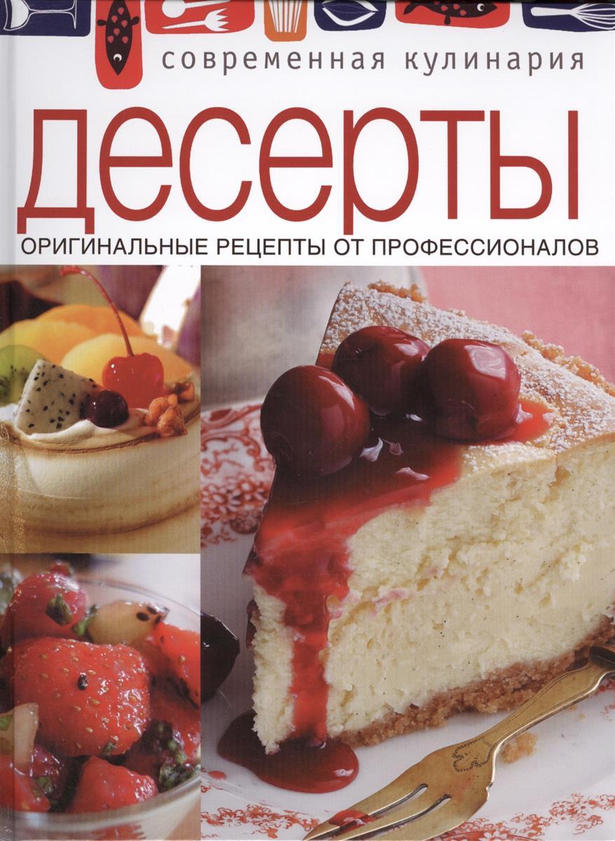 Ивенская О. (отв.) Десерты. Оригинальные рецепты от профессионалов недорого