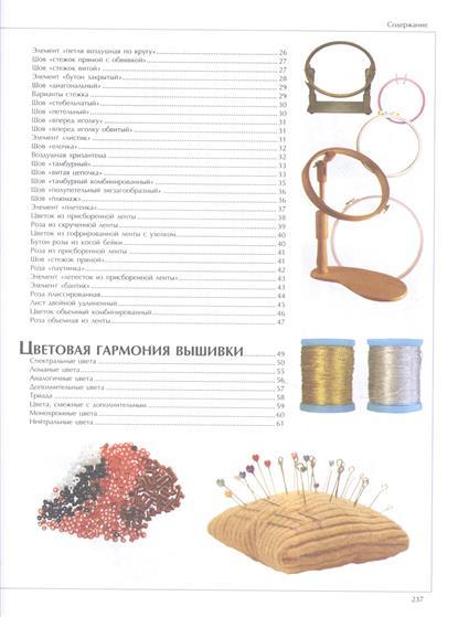 Вышивка лентами резько