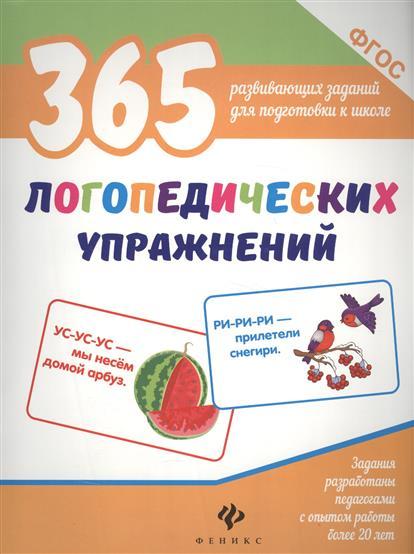 Белых В. 365 логопедических упражнений белых в 365 загадок