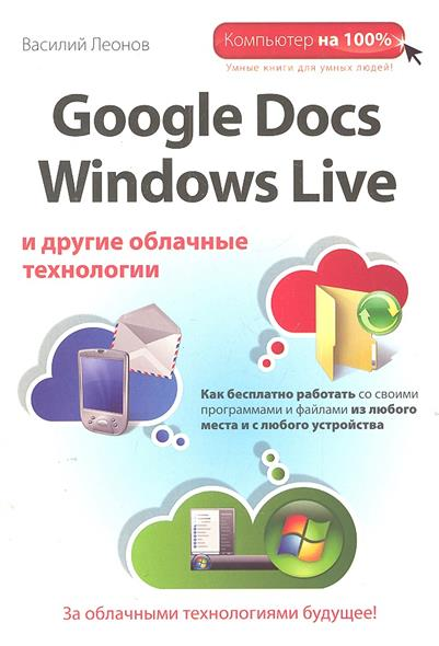 Google Docs Windows Live и другие облачные технологии