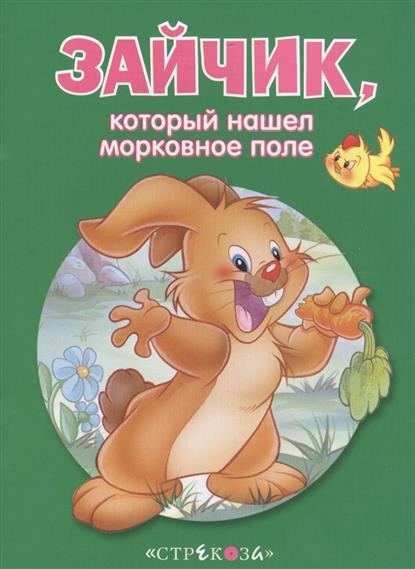 Зайчик, который нашел морковное поле