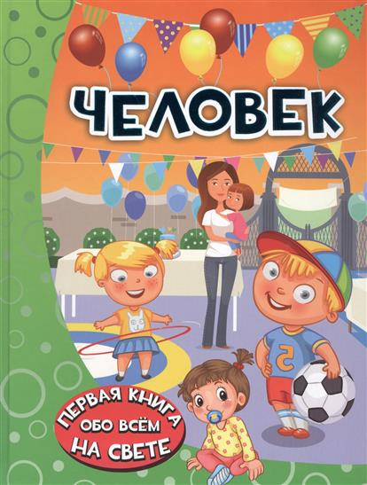 Никитенко И., Попова И. Человек