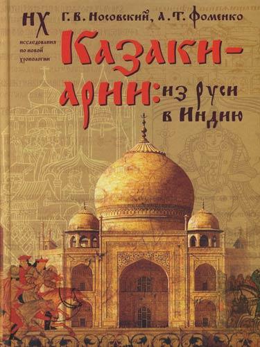 Носовский Г. Казаки-арии из Руси в Индию… абрашкин а мы арии истоки руси
