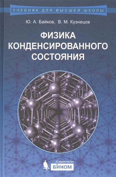 Байков Ю., Кузнецов В. Физика конденсированного состояния ситников ю безлюдье